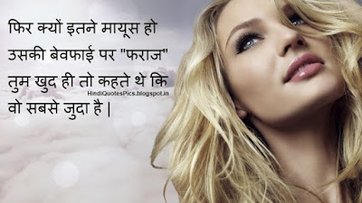 Hindi Shayari Pictures