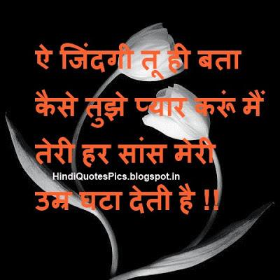 Hindi Shayari Pictures - Hindi Quotes Pictures
