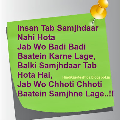 Hindi Inspiring Quote Pictures