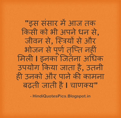 Hindi Motivating Quote Pictures, Chankya Hindi Quotes