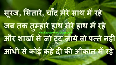 Hindi Inspiring Shayari Pictures, Hindi Quotes Pictures