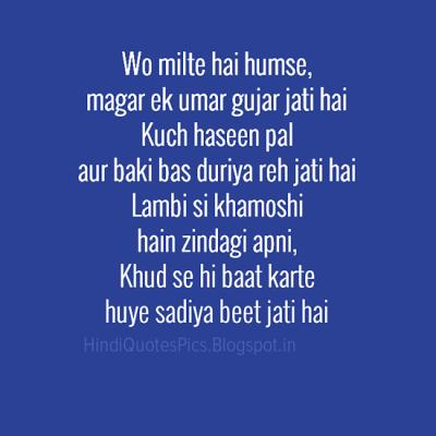 Hindi Love Shayari Images, Hindi Shayari Pictures, Hindi Quotes Pictures