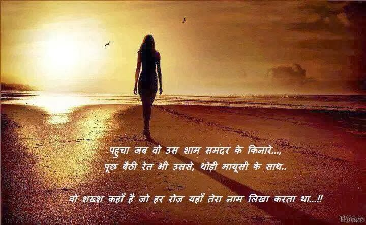 Hindi Sad Shayari Pictures