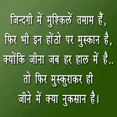 Hindi Suvichar Pictures