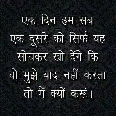 Hindi Suvichar Images, Hindi Good Thought Pics