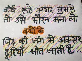 Suvichar Shayari Images: Koi Ruthe Agar Tumse......