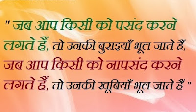 Hindi Suvichar Pictures for Facebook Updates