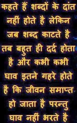 Hindi Suvichar Images, Hindi Good Thought Images