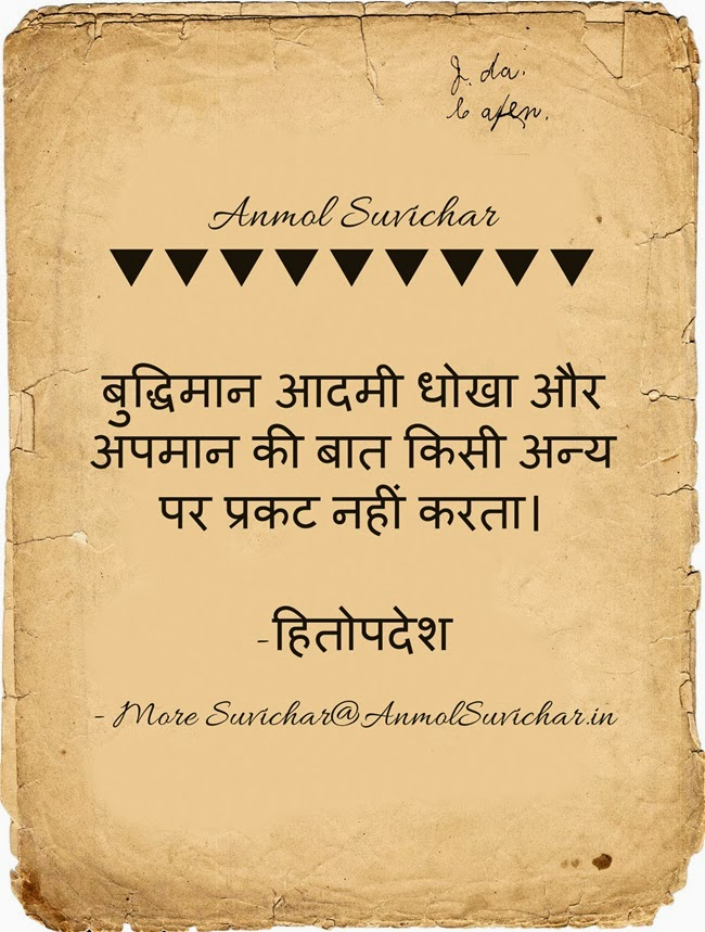 Hitopdesh Hindi Quotes, Hindi Quotes Pics, Anmol Suvichar