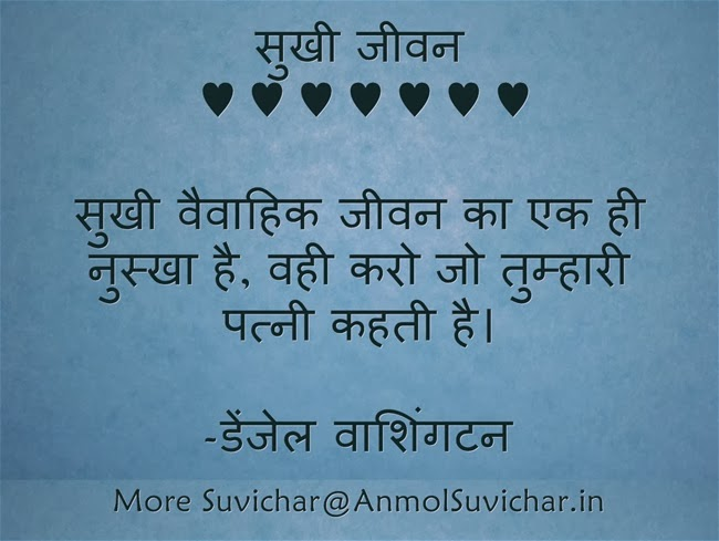 Funny Thoughts Pics In Hindi Anmol Suvichar Hindi Quotes