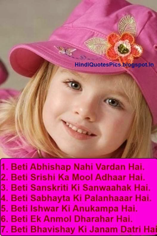 Hindi Suvichar On Daughters, Hindi Good Thought on Betiya
