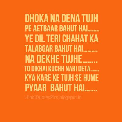 Hindi Love Shayari Pics, Hindi Mahobbat Shayari Pics
