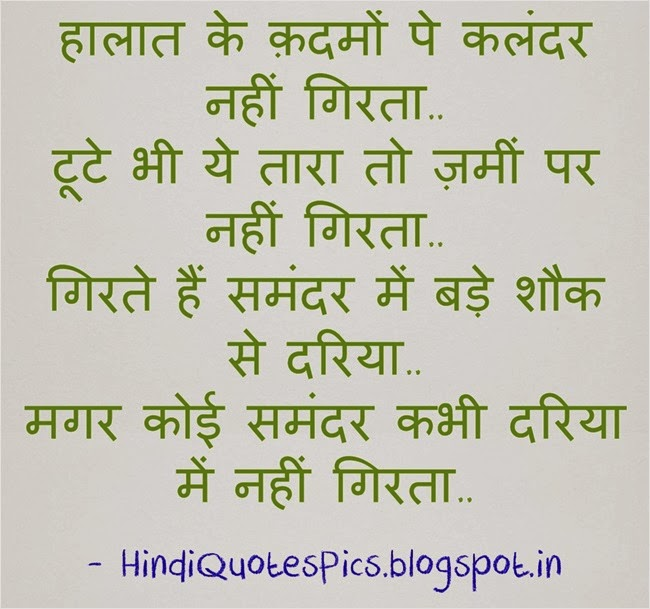 Hindi Suvichar Images, Hindi Great Thought Pictures