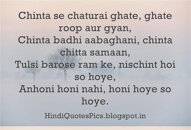 Hindi Suvichar Images. Tusli Hindi Vichar pics