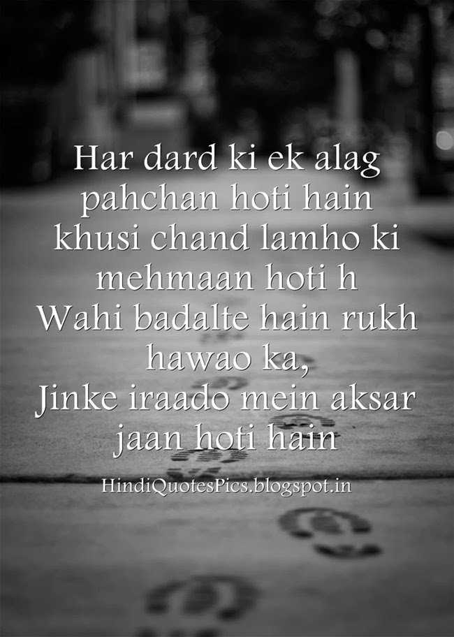 Motivational Shayari Pics, Inspirational Shayari Pics, Hindi Suvichar Images