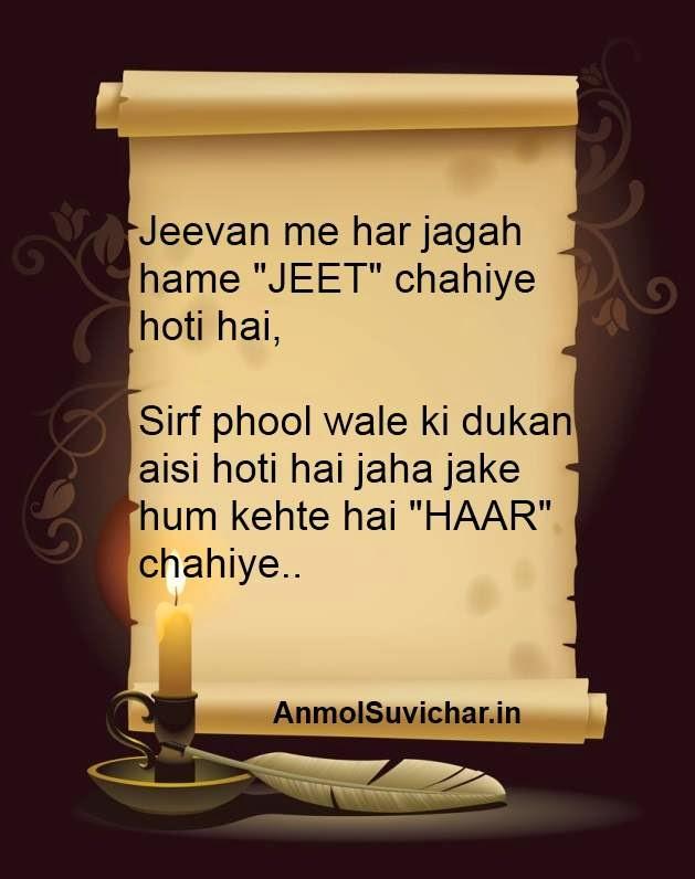 Hindi Motivational Quotes Pics