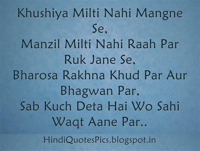 Hindi Suvichar Images, Hindi Good Thoughts Pics