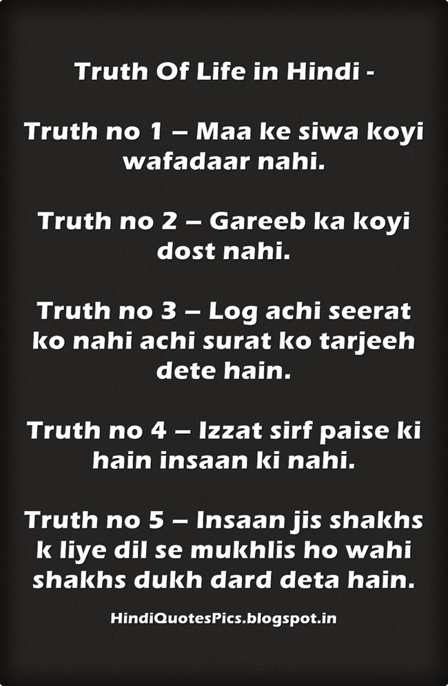 Hindi Suvichar On Life, Truth of Life Suvichar for Facebook