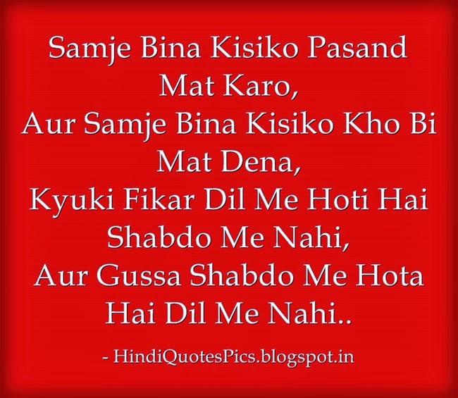 Hindi Suvichar Images, Hindi Good Thoughts Pictures