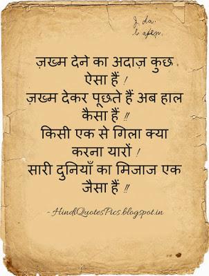 Hindi Inspiring Shayari Quotes Pictures