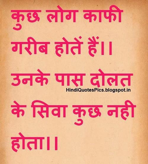 Hindi Suvichar Image, Hindi Good Thoughts Pictures