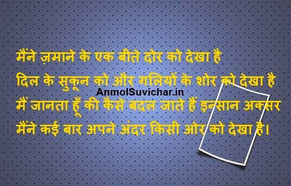 Hindi Suvichar Shayari Pics