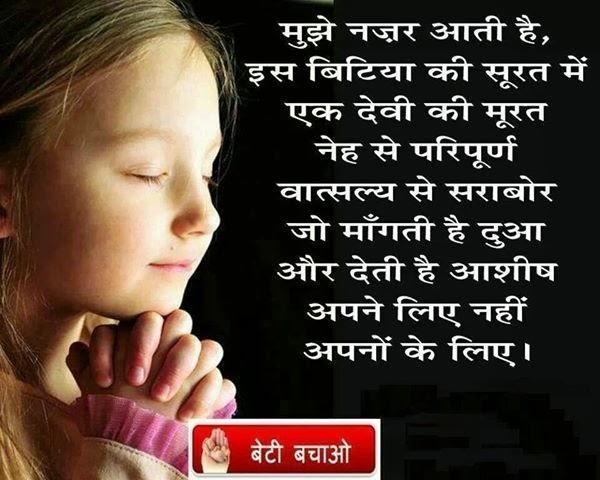 Hindi Suvichar on Betiya, Suvichar On Daughters
