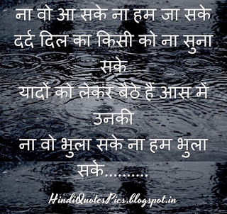 Hindi Sad Shayari Pictures, Hindi Shayari Pics