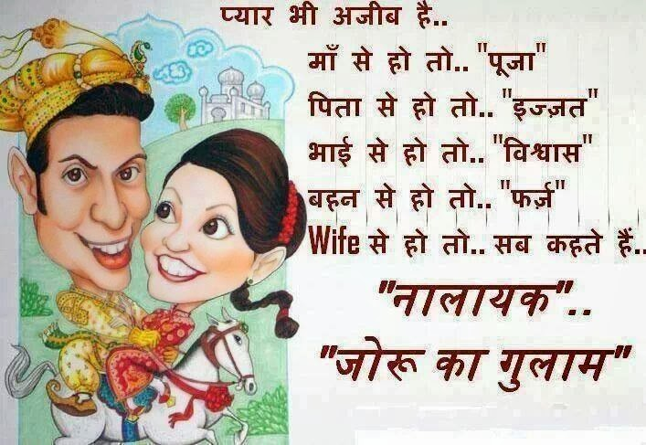 Funny Hindi Thought Images