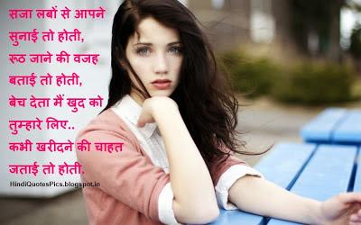 Hindi Love Shayari Pics, Hindi Shayari Pics