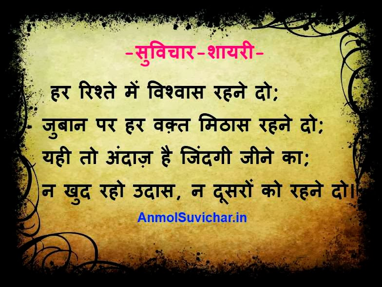 Hindi Inspiring Shayari and Suvichar on Relationship