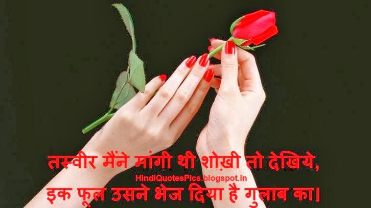 Hindi Romantic Shayari Pictures, Hindi Love Shayari Images
