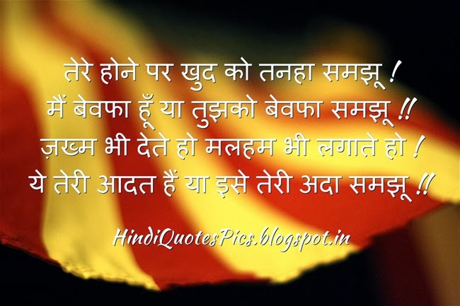 Bewafa Shayari Hindi Pics. Hindi Sad Shayari Images