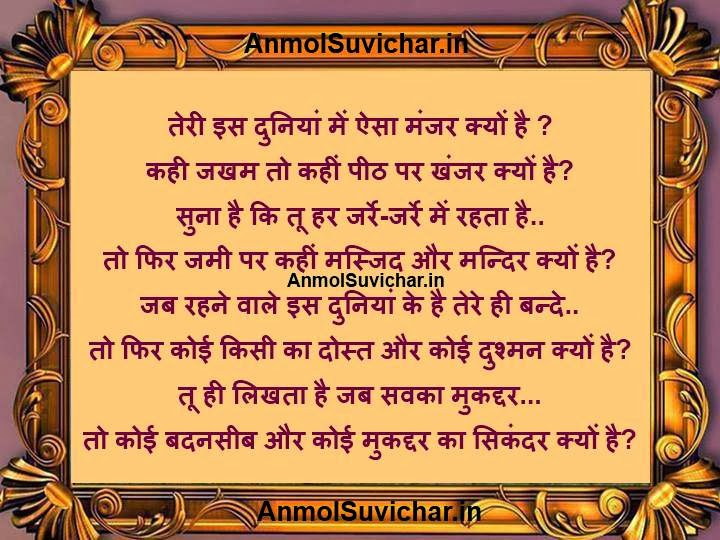 Inspirational Shayari Pics, Anmol Suvichar in Hindi