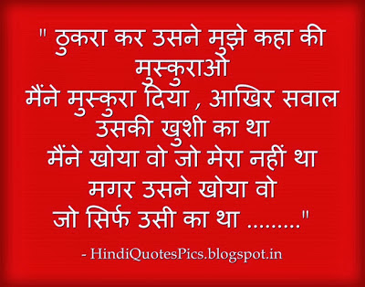 Sad whatsapp quotes in hindi