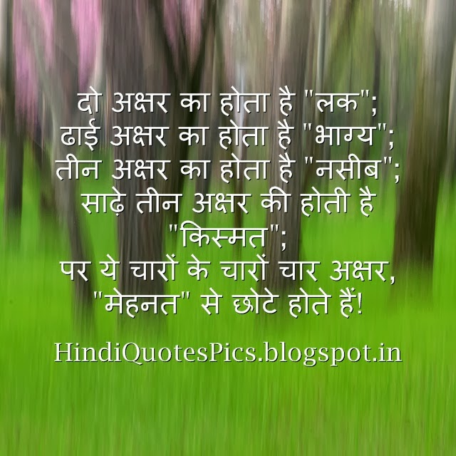 Suvichar In Hindi Images Anmol Suvichar Hindi Quotes