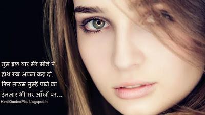 Hindi Love Shayari Pictures, Hindi Romantic Shayari Pics