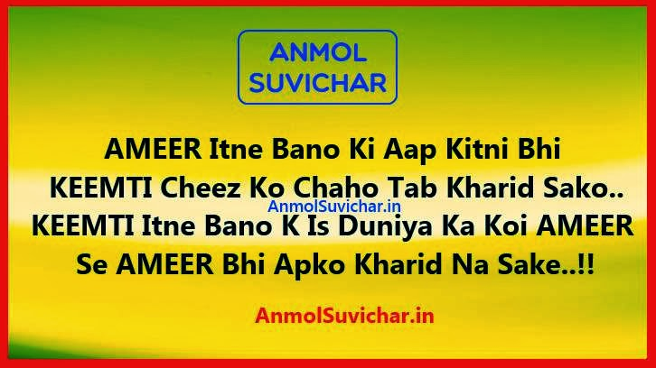 Anmol Suvichar Images, Hindi Quotes Pics