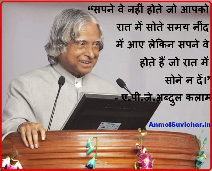 Anmol Suvichar Images, Abdul Kalam Hindi Suvichar Pictures