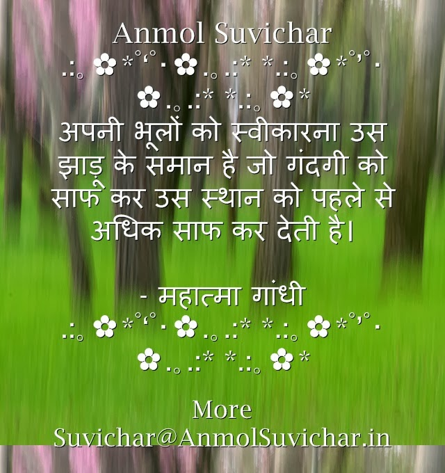 Mahatma Gandhi Suvichar Images