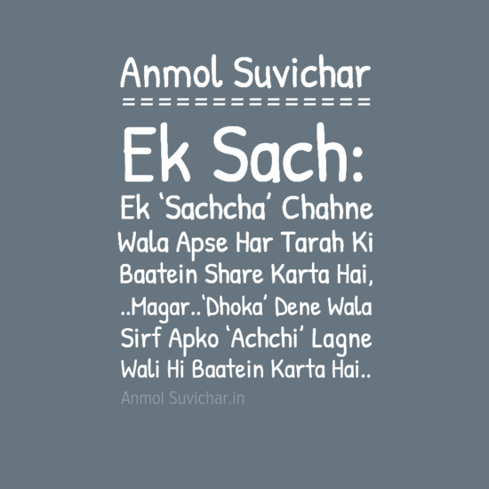 Anmol Suvichar Pictures, Hindi Quotes Images