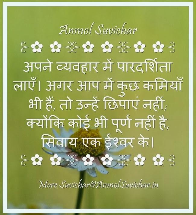 Anmol Suvichar : Apne Vyavhar Mein Pardarshita Laye....