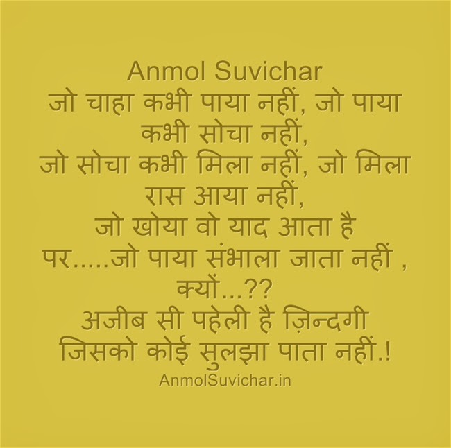 Anmol Suvichar Images, Hindi Suvichar Pictures