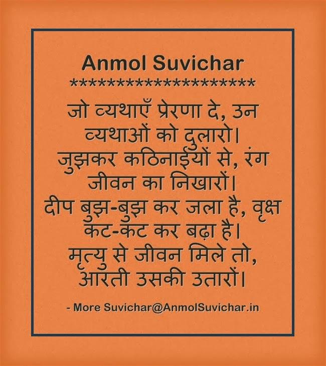 Hindi Suvichar Images, Hindi Inspiring Shayari Pics