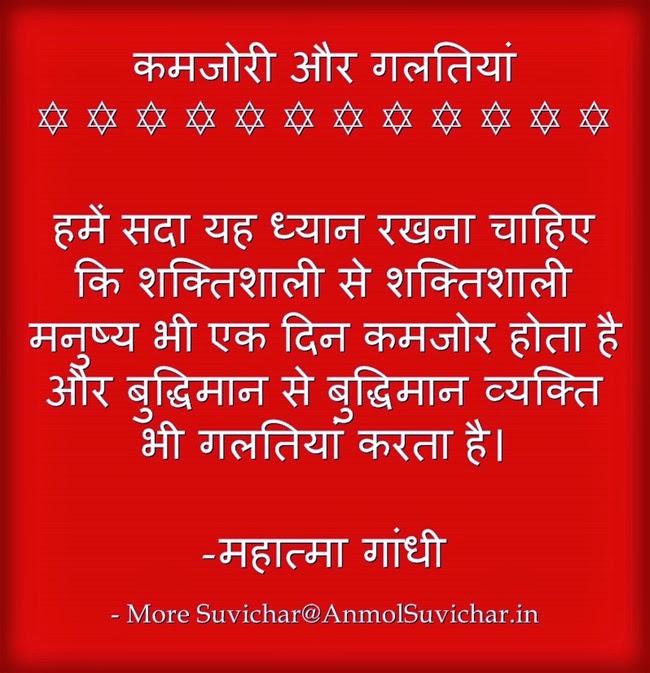 Anmol Suvichar Pics, Mahatma Gandhi Suvichar Pics