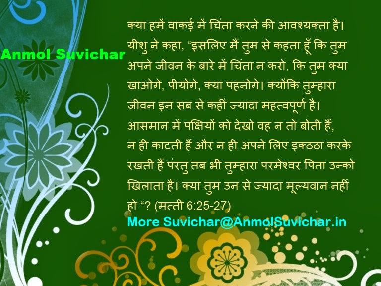 Best Hindi Suvichar Images