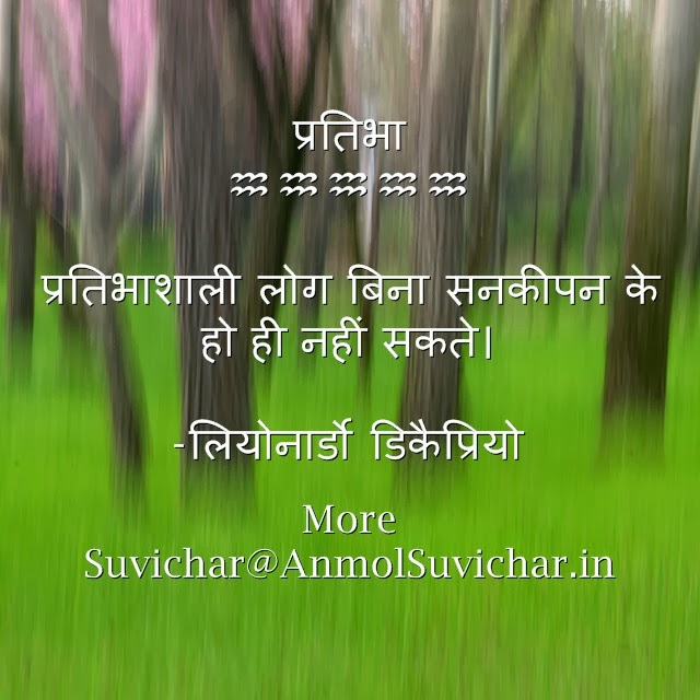 Hindi Suvichar Images, Anmol Suvichar Pictures
