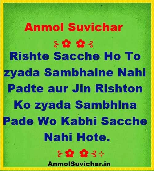 Hindi Suvichar Images, Anmol Suvichar Pics