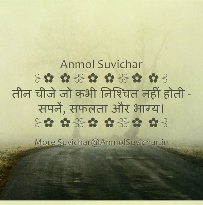 Anmol Suvichar In Hindi Images