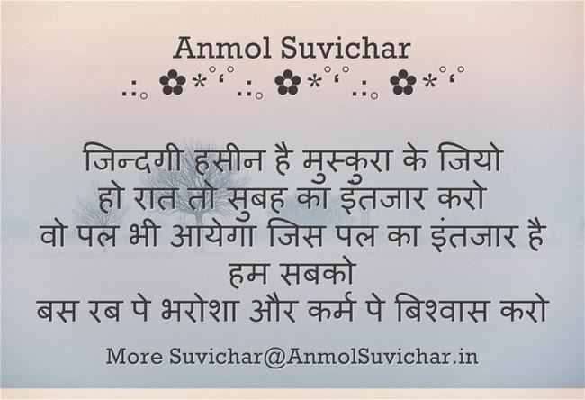 Hindi Inspiring Shayari Pictures, Hindi Suvichar